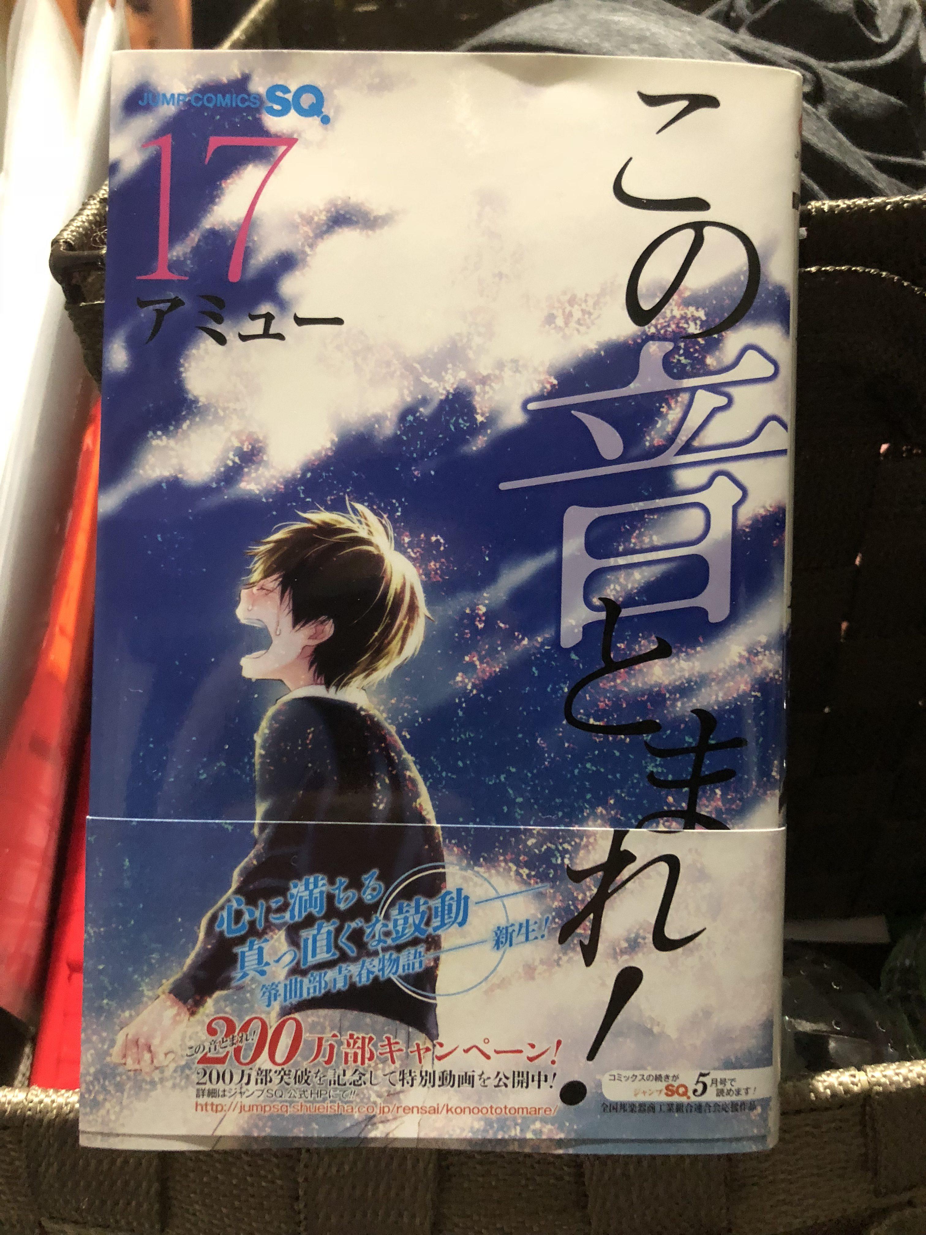 響けココロ、歌へ恋物語 マンガ紹介【この音とまれ】最新17巻